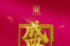 祝贺北京第二分公司盛大开业!
