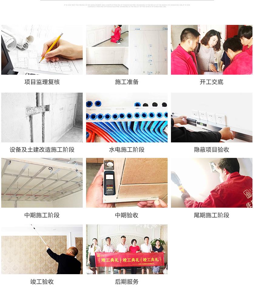 11项施工流程